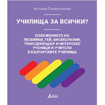 Национално проучване на климата в българските средни училища по отношение на ЛГБТИ младежи