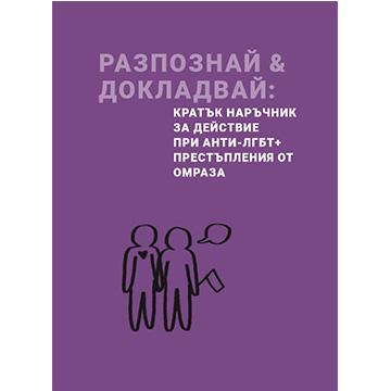 Наръчник за подкрепа на жертви на анти-ЛГБТ престъпления от омраза