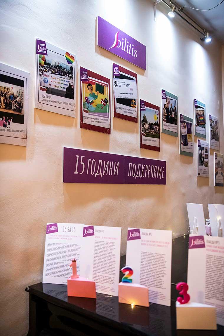 15th edition of Sofia LGBTI Community Fest
