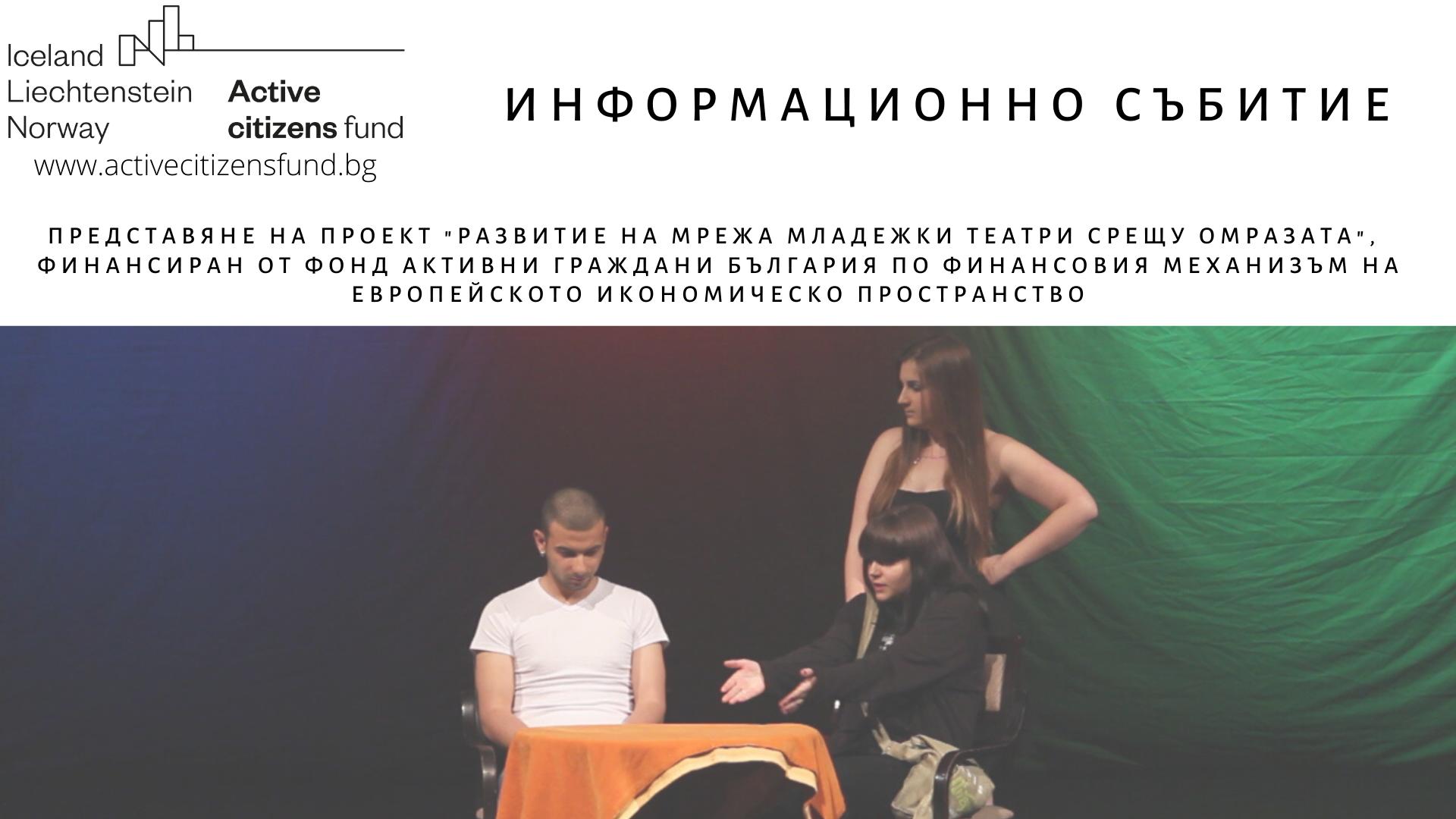 Развитие на мрежа младежки театри срещу омразата: представяне на проекта