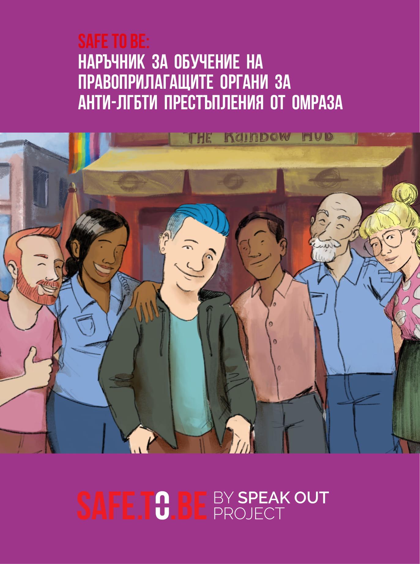 Нови обучителни материали на тема анти-ЛГБТИ престъпления от омраза