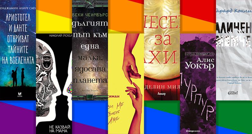7 книги на български с LGBT+ тема