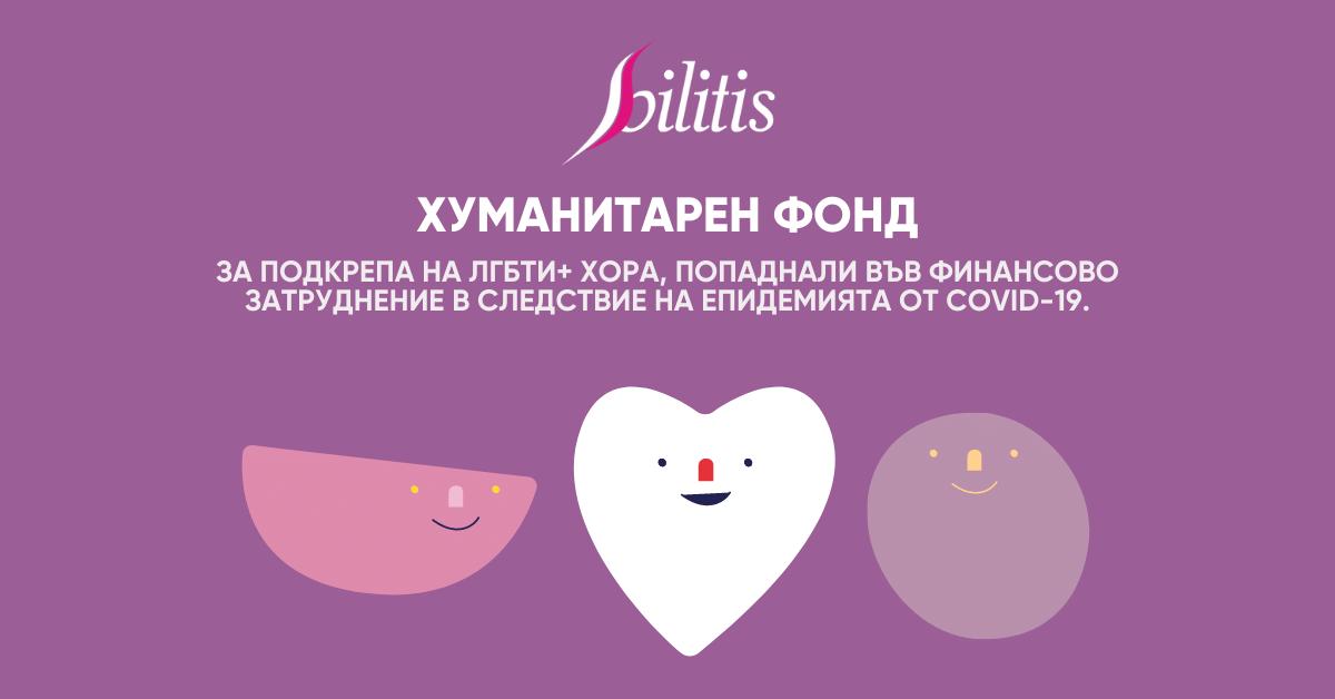 Билитис стартира хуманитарен фонд за подкрепа на ЛГБТИ+ хора