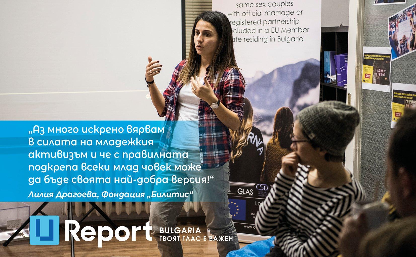 Lilly U-Report